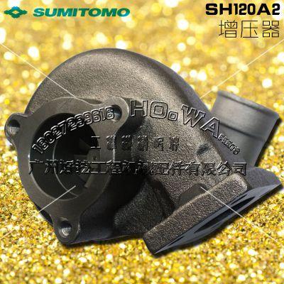 Sumitomo/住友SH120A2挖机_涡轮增压器_配件