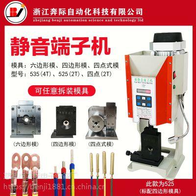 奔际成套端子含模具压接机直通管压接机六边形免换模压接机四点压接机