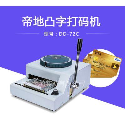 常熟生产厂家 日期打码机 会员卡凸字机