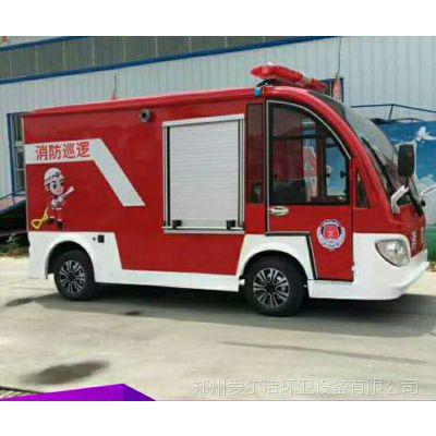 环卫车厂家直销电动消防车小区物业街道四轮微型应急救援灭火车