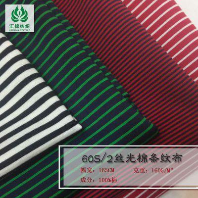双丝光棉色织条纹布 60s/2丝光棉间条汗布全棉高档服装布料