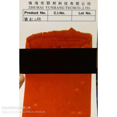 珠海市郓邦供应高光泽CAB氧化铁红色片