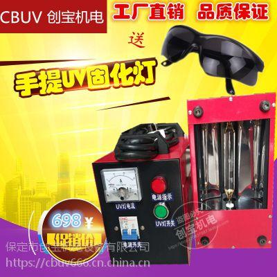 CBUV手持小型紫外线UV灯便携式UV烤漆固化灯涂装烘干高压汞灯UV固化机