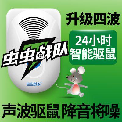多功能电子超声波驱鼠器 家用电子捕鼠驱鼠神器驱虫器