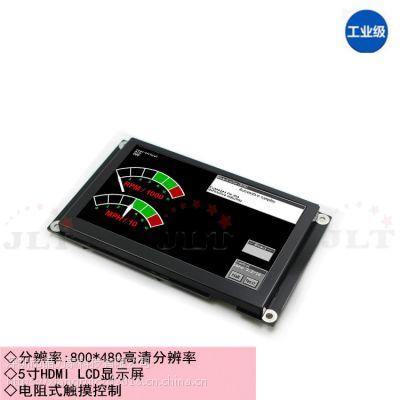 晶力泰直销5.0TFT寸LCD显示器,SPI串口800*480多驱动可选DIY配树莓派