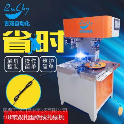 DL-BM8绕线机吉双研发定制绕线扎线机生产厂家新款自动扎成8字型
