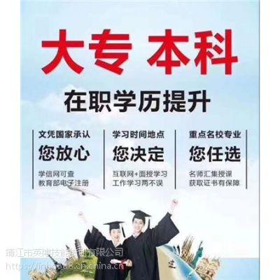 没学历处处受限?不如来靖江英博升个本科 靖江成人高考 自考培训价格
