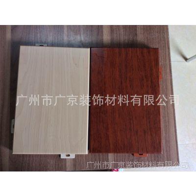 木纹色铝单板 木纹外墙铝单板 木纹铝单板天花室内 专业工厂定制