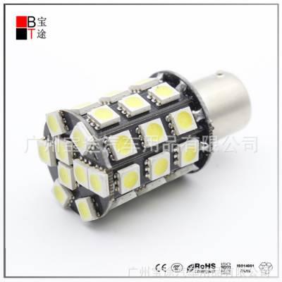 LED车灯1156/1157-5050-36smd汽车LED刹车灯倒车灯转向灯