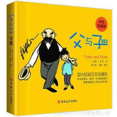 正版父与子全集 漫画书全集 3-6-9岁少儿童书经典畅销爆笑笑话书