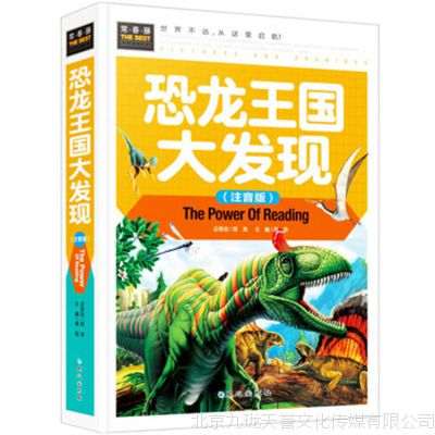 正版书籍 常春藤 恐龙王国大发现(注音版) 1-4 年级课外阅读书