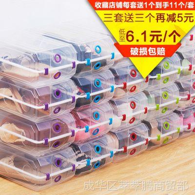 鞋盒透明加厚自由组合男女鞋子收纳盒简易防尘塑料加厚