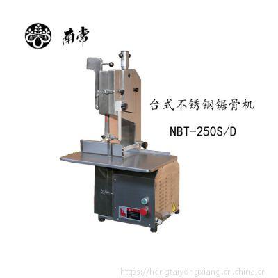 南常锯骨机NBT-250S/D台式多用食品锯割机 切割机 锯骨机