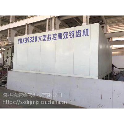 重庆机床YKX39320数控铣齿机