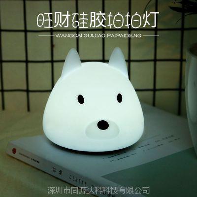 TYD-8 熊猫硅胶拍拍灯呆萌狗旺财七彩硅小夜灯 节能台灯