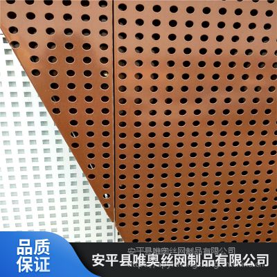 穿孔铝合金板 穿孔装饰板 量大从优 价格优惠