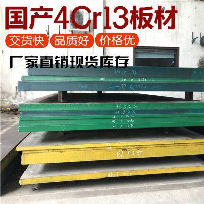 塑胶模具钢4CR13价格 4CR13硬度多少4cr13精光板加工