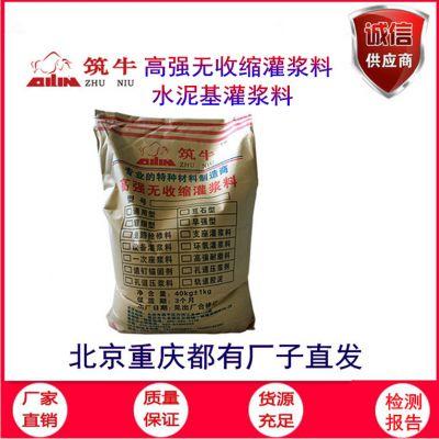 天津基础灌浆料价格 超细水泥基灌浆料厂家