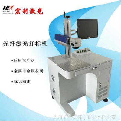 LOGO激光喷码机激光打标机 不锈钢五金塑胶激光打标机 厂家直销