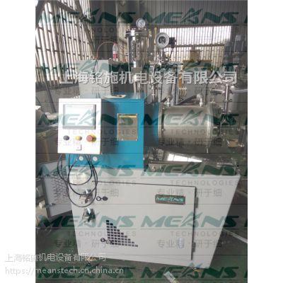 供应砂磨机,实验室砂磨机,纳米材料砂磨机 小型砂磨机