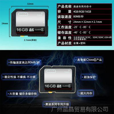 专用于奥迪车载SD音乐卡A3/A4L/A6L/Q3/Q5/Q7汽车4/8/16G内存大卡