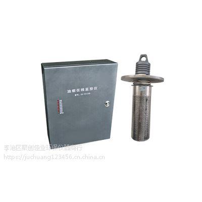 在线油烟监测仪经销批发 零售价