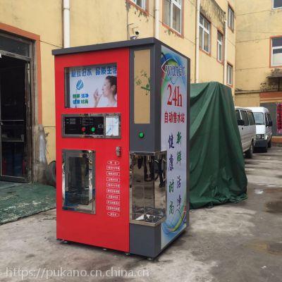 24小时自动售水机 北京刷卡投币售水机 共享水站 小区PUKANO 型号Z1600-9501