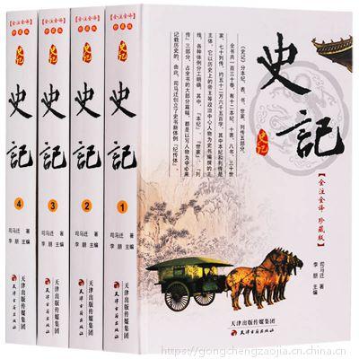 史记 全注全译 珍藏版(精装全4册)天津古籍出版2014年5月第二版
