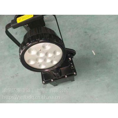 沈阳专业LED移动式粉尘防爆泛光工作灯渝荣防爆特价