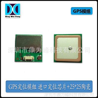 GPS高精度定位模组 带25*25陶瓷天线 ublox芯片方案GPS模块模组