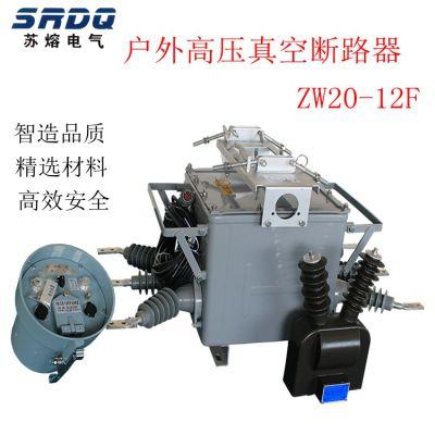 ZW20F-12户外高压真空断路器苏熔电气