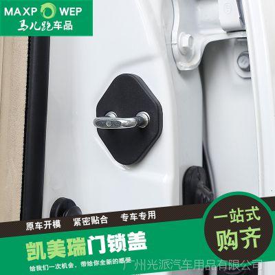 专用于12-17款丰田新凯美瑞门锁盖 门锁扣 装饰盖 新车改装