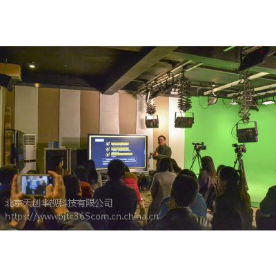 向大家介绍一套详细的天创华视虚拟演播室方案,怎么寻找虚拟演播室厂家