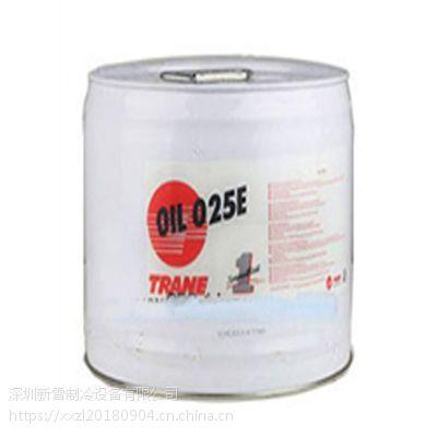 特灵冷冻油OIL25E冷库空调制冷设备压缩机润滑油厂家直销