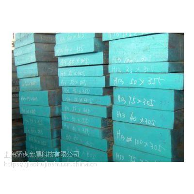 2344耐磨压铸热作模具钢