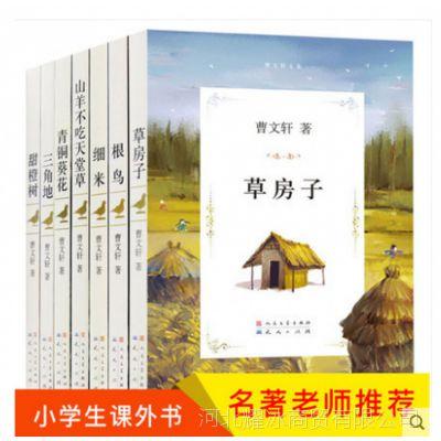 曹文轩系列儿童文学全套7册纯美小说 小学生必读课外阅读书籍