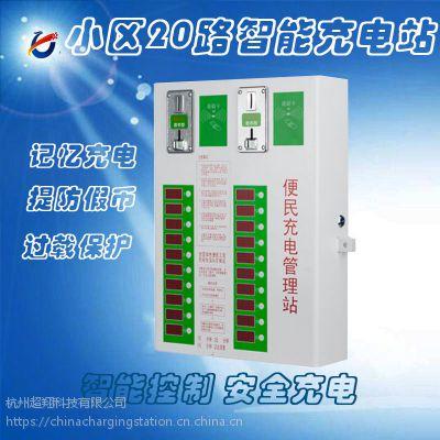 超翔科技电瓶车电动车投币充电桩小区物业出租屋智能20路充电站