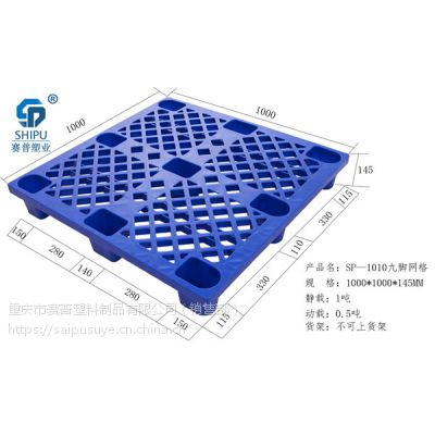 重庆塑料托盘工厂 1010九脚塑料托盘规格 防潮塑料垫板