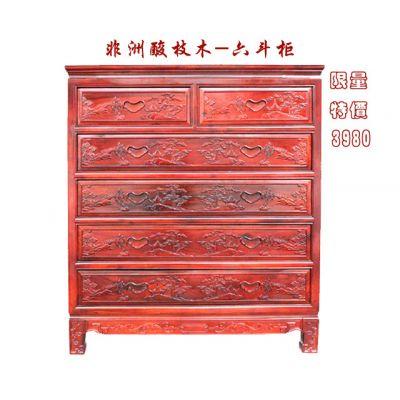 大象红木家具厂家批发(图)-非酸六斗柜多少钱-杭州非酸六斗柜
