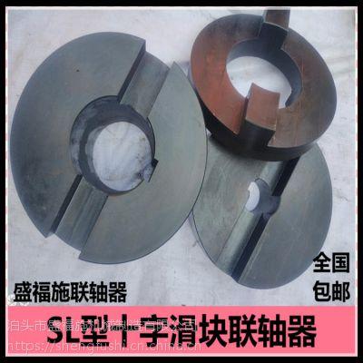 SL300十字滑块联轴器圆钢锻件铸件材质保证