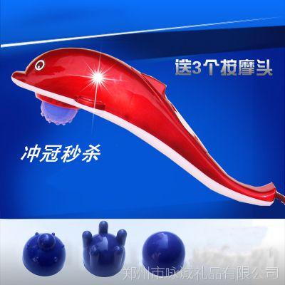 大海豚鱼形红外线颈椎贴身按摩棒锤腰全身按摩器礼品定制