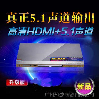 热销新款品牌先科高清DVD 5.1声道输出播放 EVD播放机高清影碟机