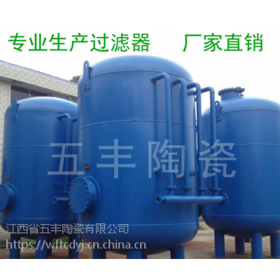 江西省五丰陶瓷供应五峰山牌剩余氨水过滤器高效过滤设备
