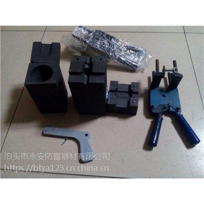 河北永安系列高纯石墨放热焊接模具使用性能强