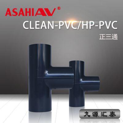 ASAHI AV正三通/HP-PVC/clean pvc/超纯水管路系统/旭有机材
