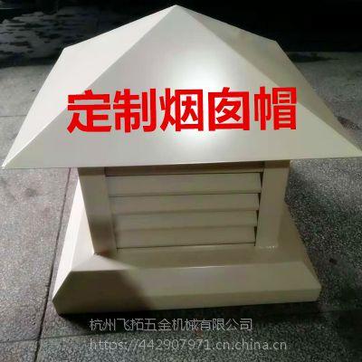 供应彩铝落水系统,排水系统,天沟及雨水管屋顶烟囱防雨帽