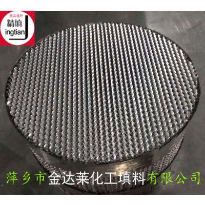 聚结板油水分离填料 125 250 350 500 700型波纹板聚结填料 萍乡金达莱金属孔板波纹