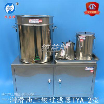 统益牌 润滑油三级过滤TYA-2型 一级过滤油桶油壶漏斗不锈钢器具组合