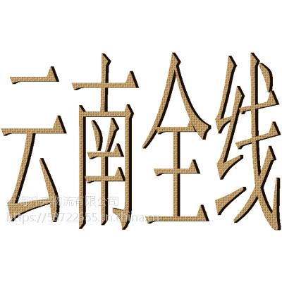 温州龙湾物流专线到云南昆明瑞丽货运直达专线零担价格物流信息部