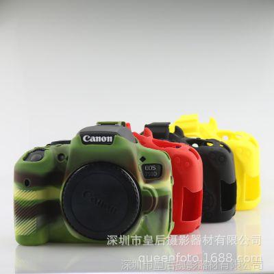 750D单反相机 专用包 硅胶套 胶套 保护套 软壳 防震
